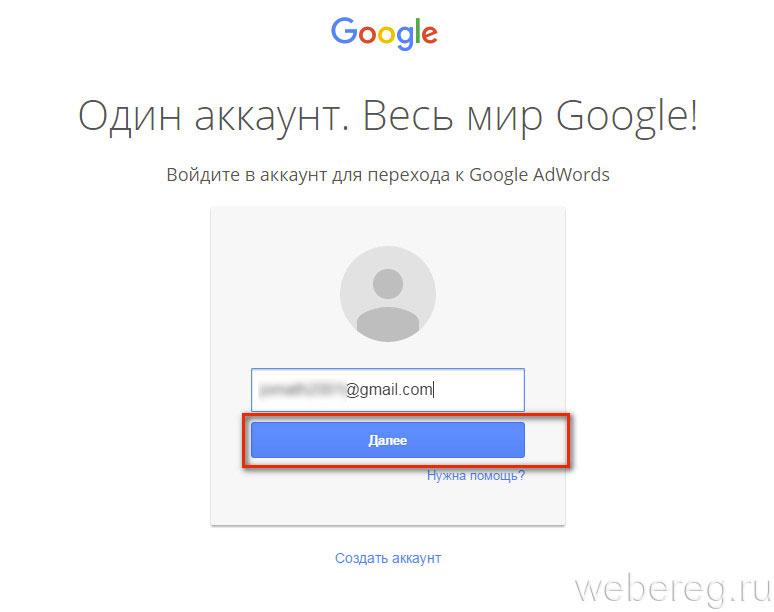 гугл адвордс вход в акаунт