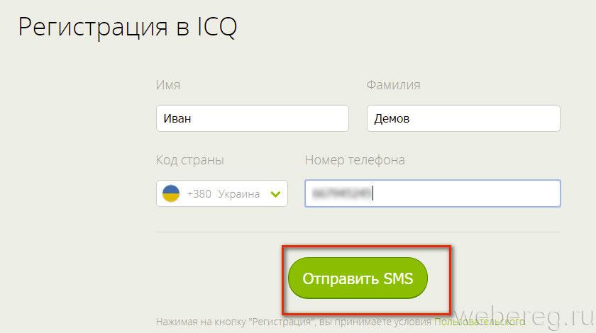 Бесплатная регистрация аськи на официальном сайте