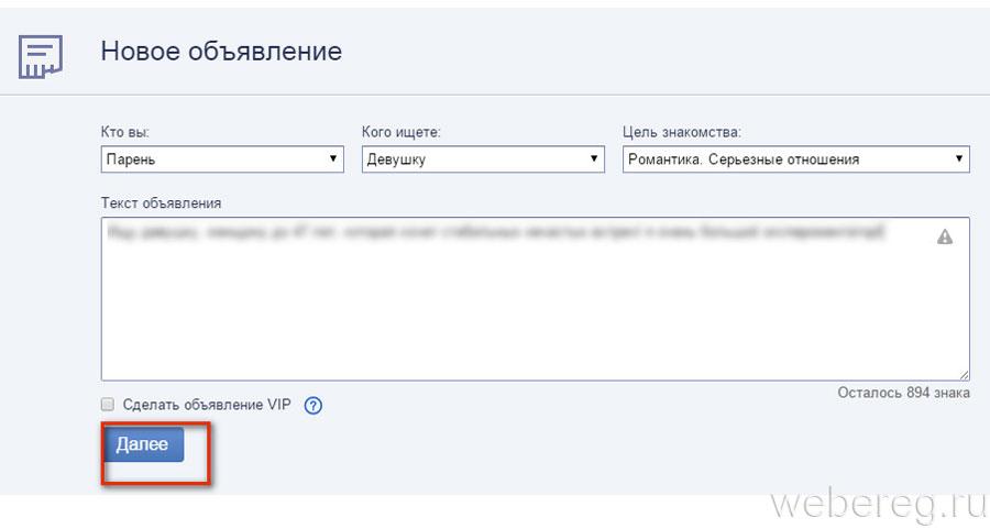объявления без регистрации на мамба