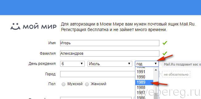 Регистрация в соц сети мой мир