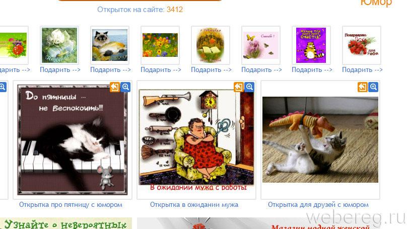 Сайт бесплатных открыток: отправить открытку бесплатно с 94