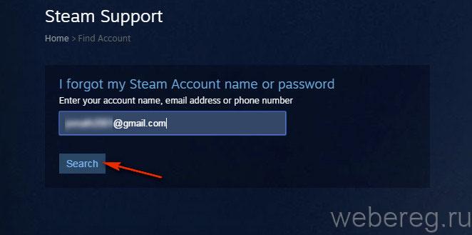 Я забыл пароль в стим что делать