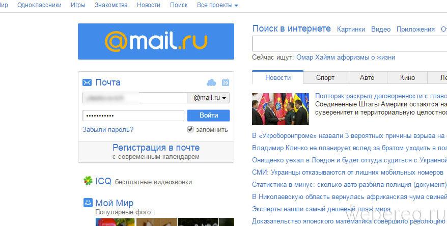 Pochta Mail Ru Pochta Mail