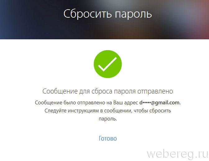 Что делать если забыл пароль от айклауд на айфон 4