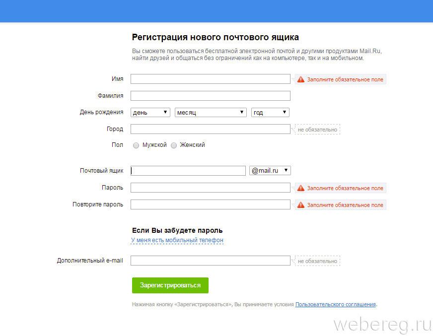 Бесплатная регистрация gmail - google
