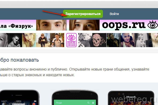 регистрация на спрашивай.ру - фото 6