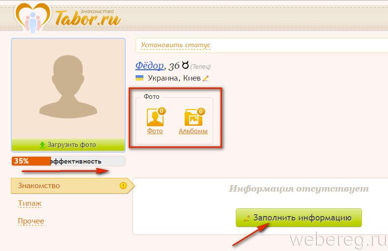 регистрация в сайте знакомств табор