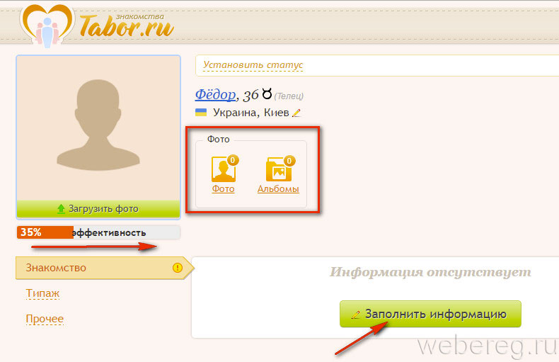 регистрация на сайте знакомств hitwe