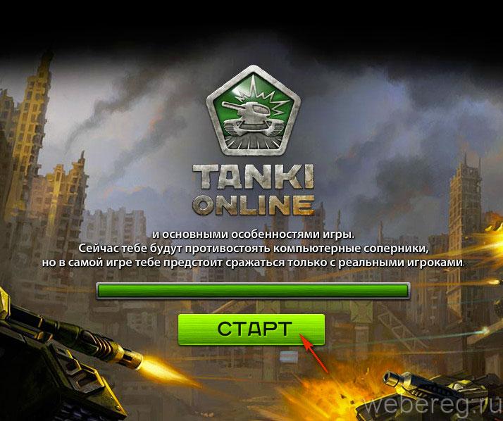 Как зарегистрироваться в игре танки
