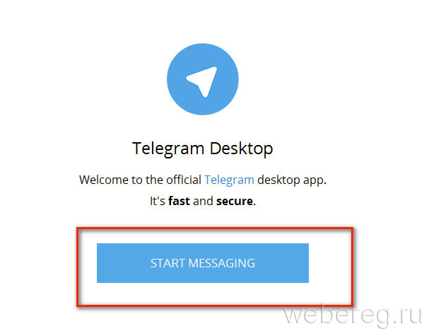 регистрация в Telegram - фото 11
