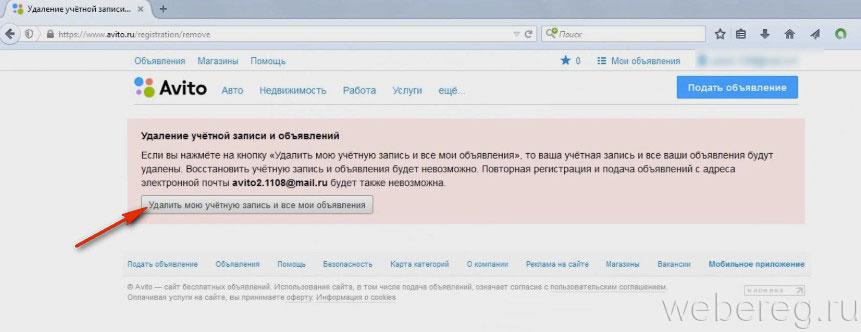 """Как удалить аккаунт на Авито ру (Avito) """" Компьютерная помощь"""