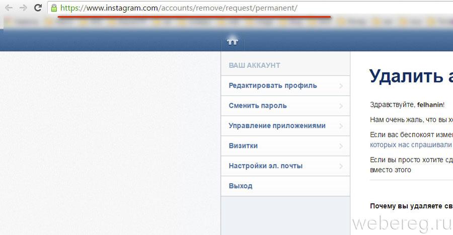 Как сделать свой аккаунт в инстаграме публичным