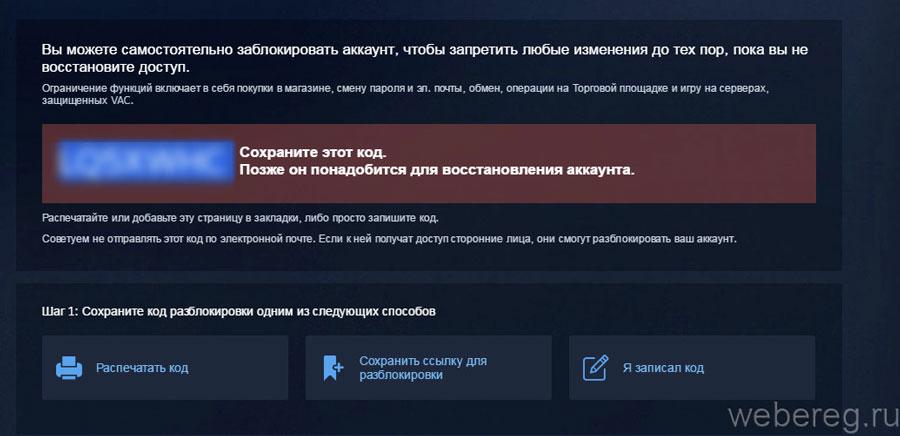 Как сделать чтобы аккаунт стим не восстановили