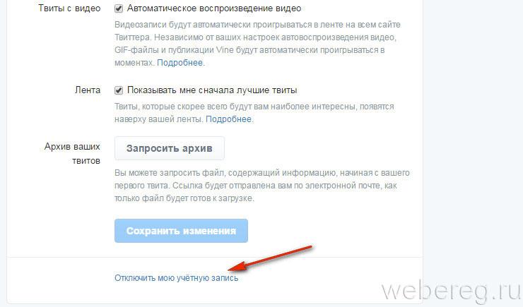 Как удалить аккаунт в Твиттере навсегда (учетную запись в Twitter)