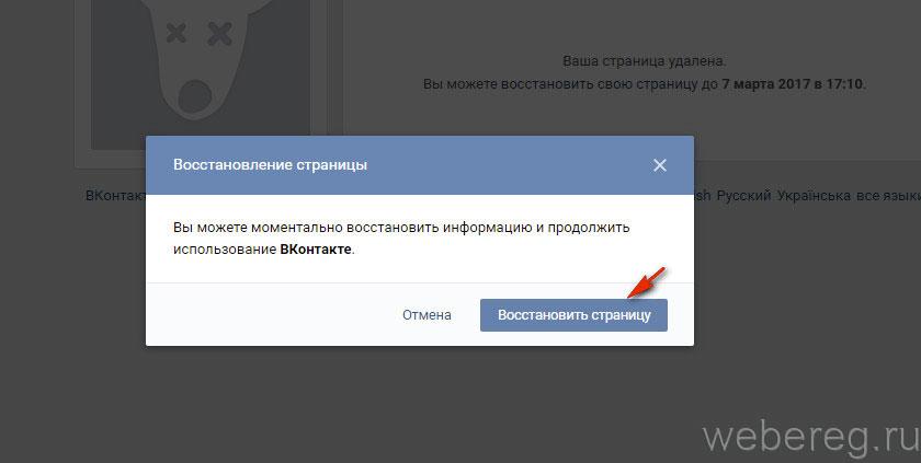 как удалить страницу вконтакте навсегда без восстановления