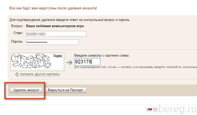 Как удалить электронную почту в Яндексе адрес аккаунт логин  контрольный вопрос