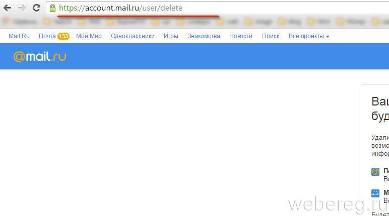 Знакомства как удалиться mail с