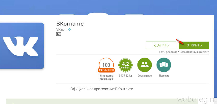 лайк на сайт вконтакте