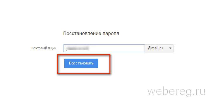 Как восстановить пароль от почты mail ru Майл ру если забыли его ввод email