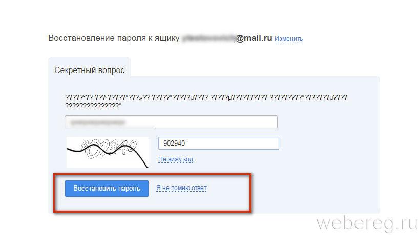 Как восстановить пароль от почты mail ru Майл ру если забыли его ответ на контрольный вопрос