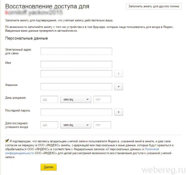 Как восстановить пароль от почты Яндекс восстановление аккаунта  форма для заявки
