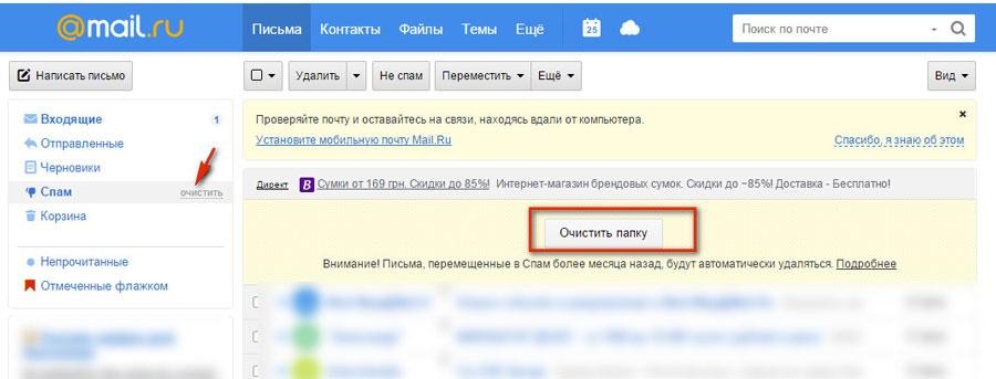 Зарегистрировать электронную почту быстро и легко