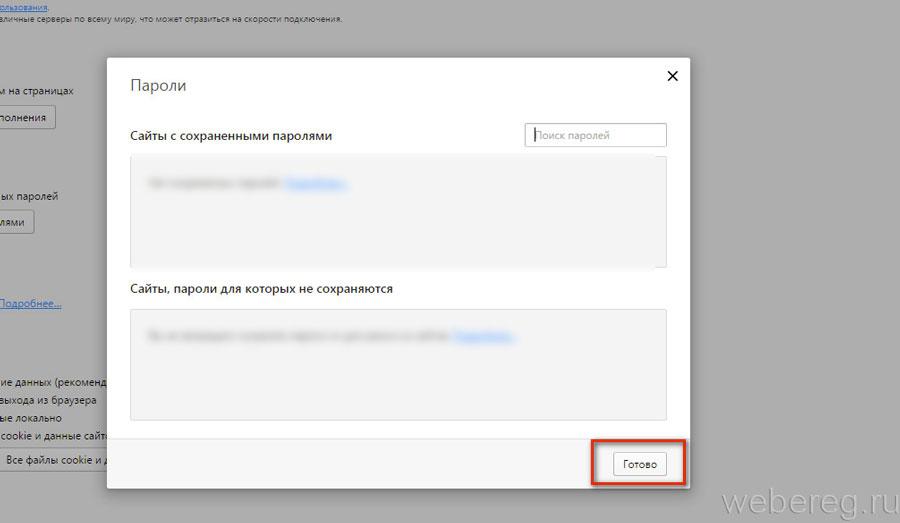 Как сделать чтобы сайт не сохранял пароль