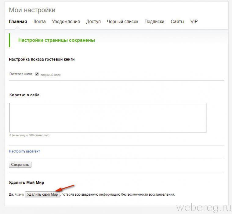 как удалить профиль в знакомствах mail ru