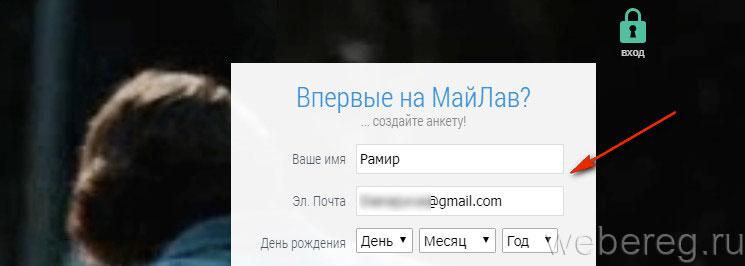 как зарегистрироваться на сайте знакомств mail