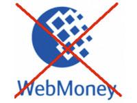 удаление аккаунта Webmoney