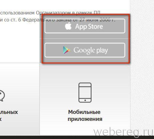 """раздел """"Мобильные приложения"""""""