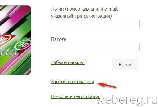 ссылка «Зарегистрироваться»