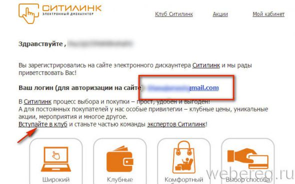 активация email