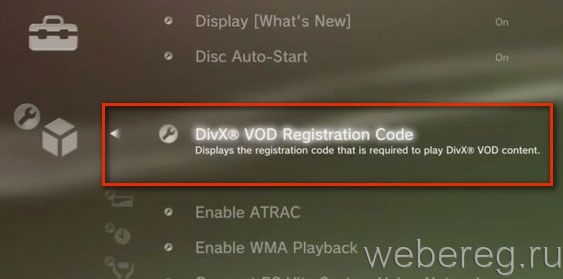 пункт «Divx VOD Registration Code»