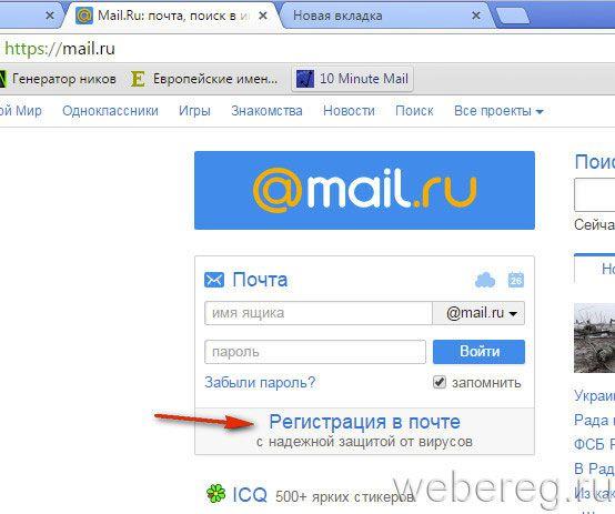 Как зарегистрироваться в знакомствах mail.ru знакомства чат от 12 до 13 лет без регистраций