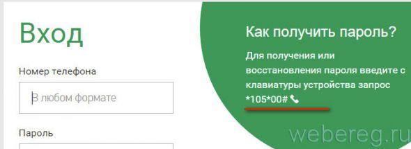 Мегафон регистрация в личном кабинете с компьютера
