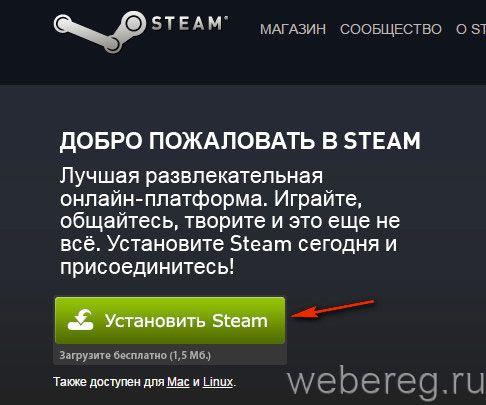 загрузка клиента Steam