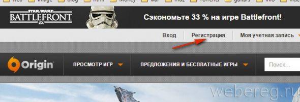 раздел «Регистрация»