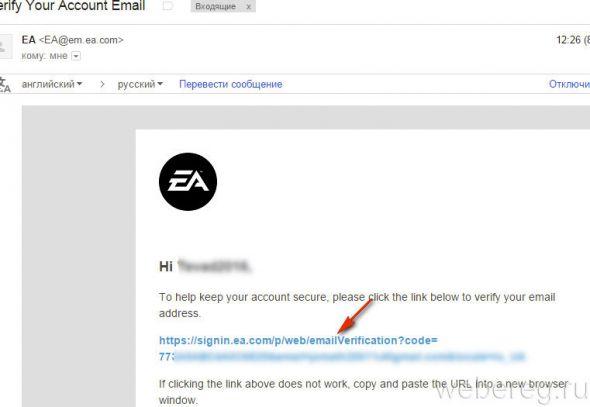 письмо от EA