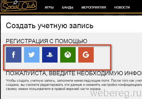 Скачать Rockstar Games Social Club GTA 5