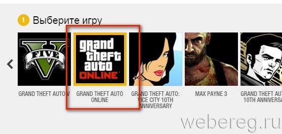 Скачать Rockstar Games Social Club GTA 5 - картинка 1