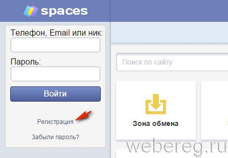 ссылка «Регистрация»