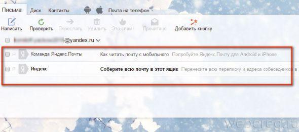 первые два письма от Яндекс