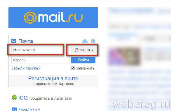 авторизация на майл.ру