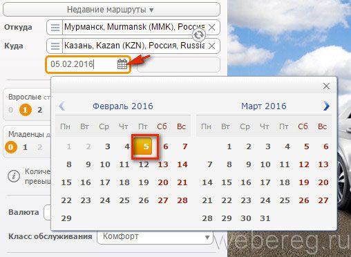 назначение даты