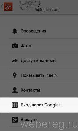 вход в Google+