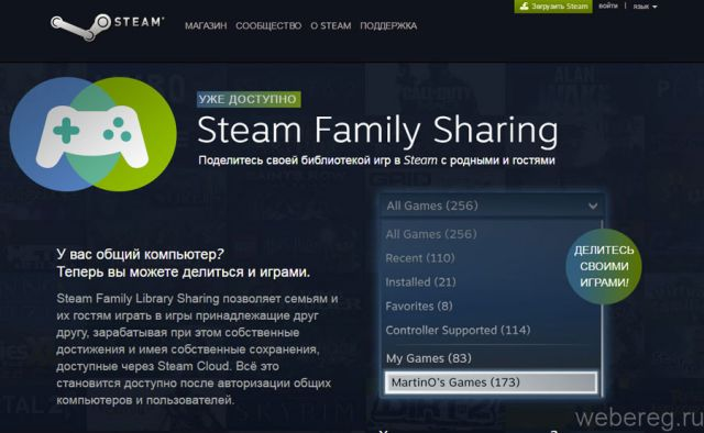 опция Family Sharing