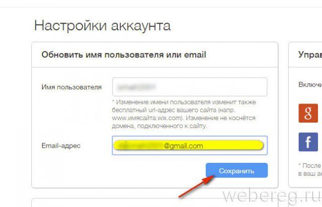изменение email