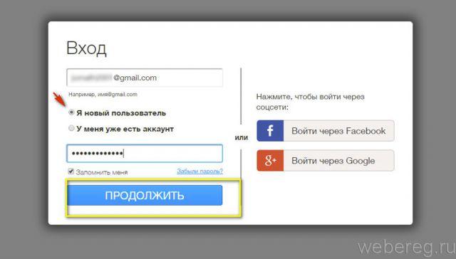 надстройка «Я новый пользователь»