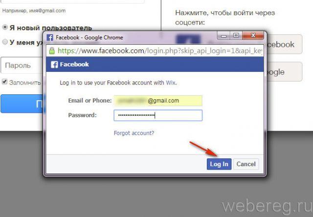авторизация в соцсети